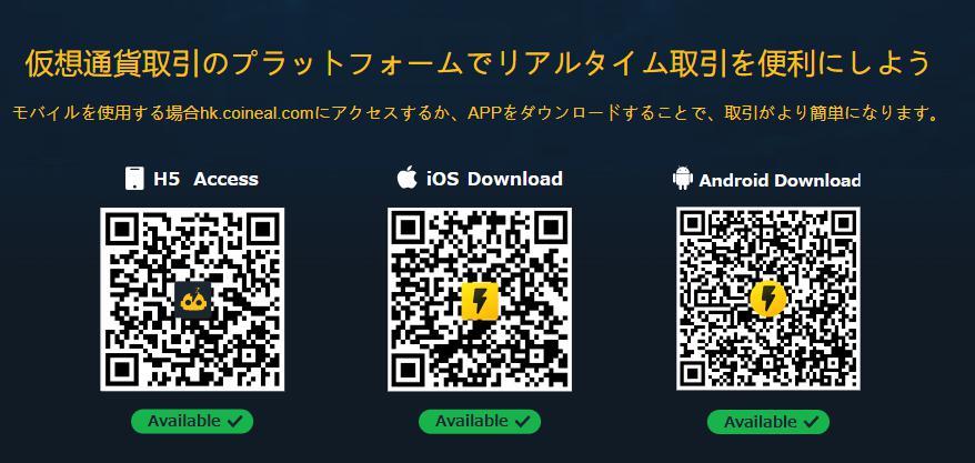 コインニールのアプリのQRコード