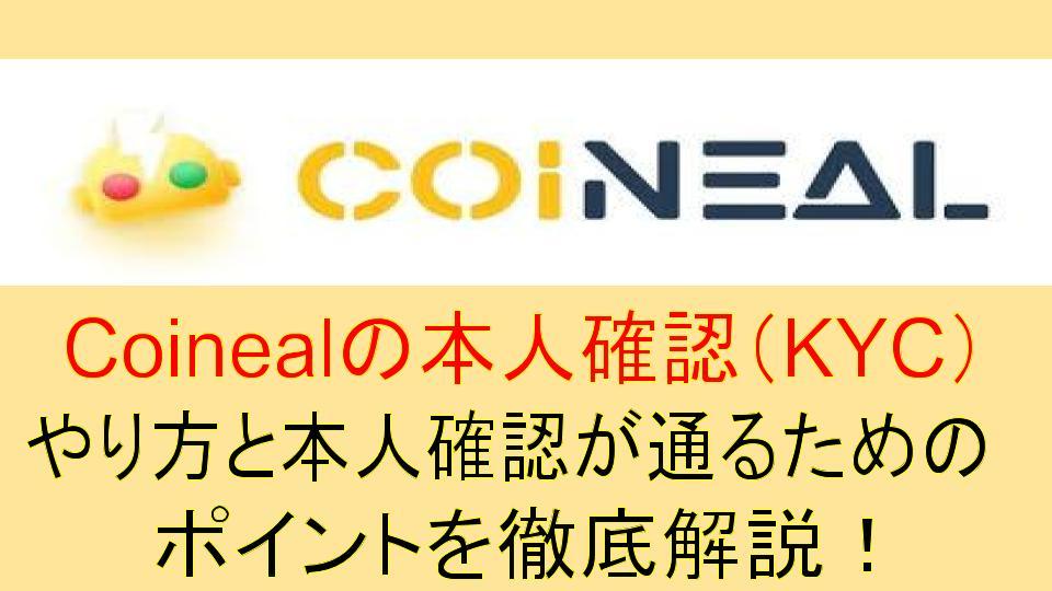 coineal-kyc