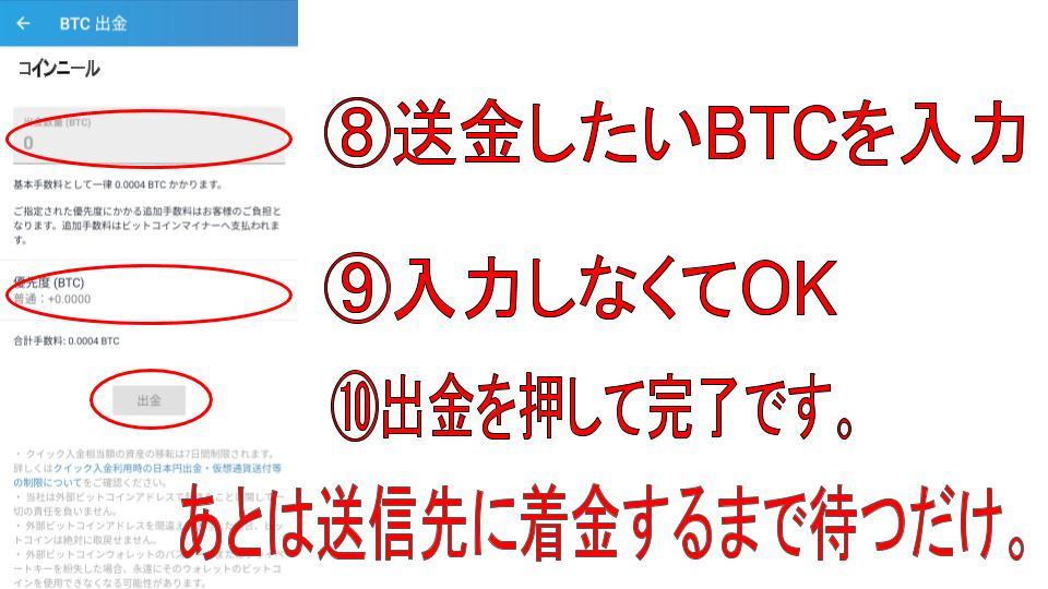 ビットコインの送金方法3