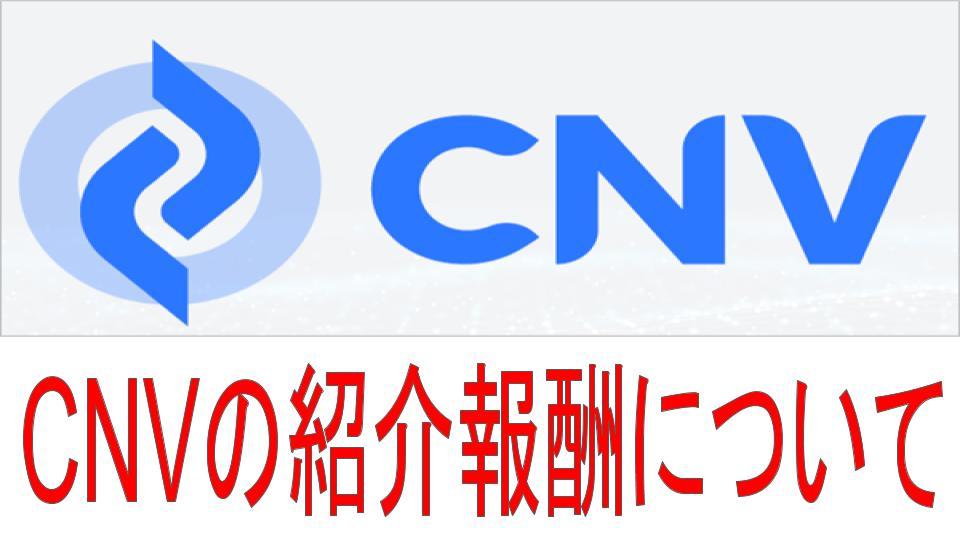 CNVの紹介報酬について