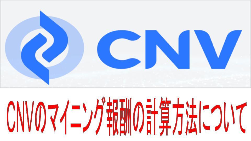 CNVマイニング報酬の計算方法について