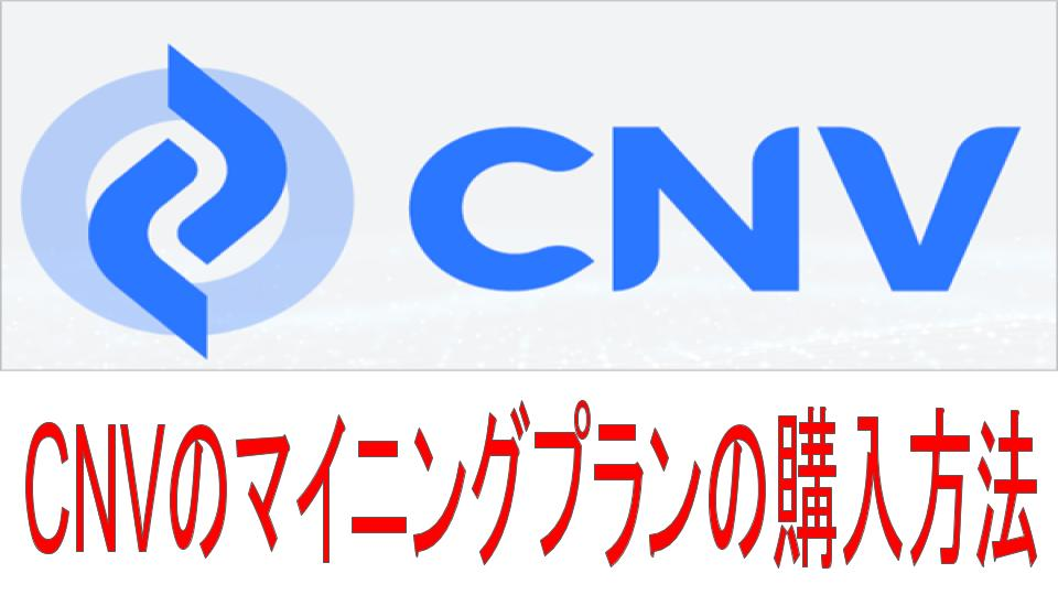 CNVマイニングプランの購入方法