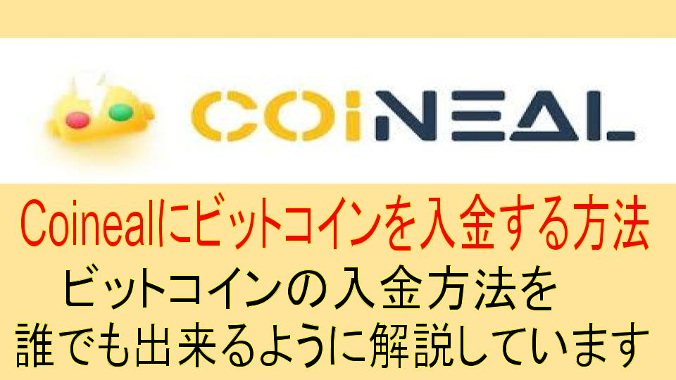 coineal-payment